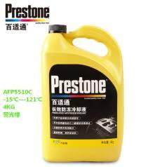 百適通AFP5510C -15℃防凍冷卻液 4KG 百適通防凍液