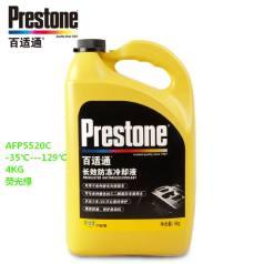 百適通AFP5520C -35℃防凍冷卻液 4KG 百適通防凍液