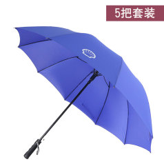 殼牌藍色長傘 5把套裝