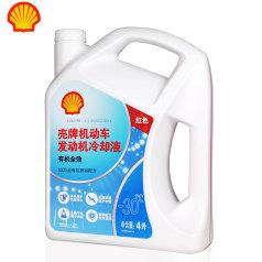 壳牌防冻液-30℃ 4L壳牌防冻冷却液 QP0303001