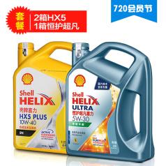 720会员节套餐一 壳牌HX5*8瓶+恒护超凡喜力*4瓶 (系列粘度可自选)