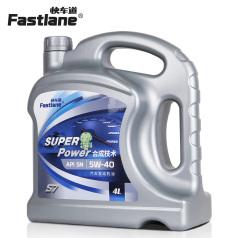 快车道合成技术汽机油S7 5W-40 4L 快车道机油5W40 (标价为单瓶价格,6瓶/箱)