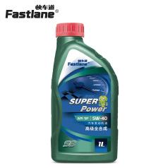 快车道全合成汽机油S8 5W40 SP 1L 新升级 (标价为单瓶价格,12瓶/箱)