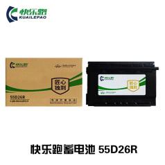 快乐跑汽车蓄电池 55D26R (60Ah)
