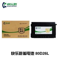 快乐跑汽车蓄电池 80D26L (70Ah)