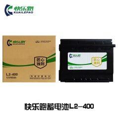 快乐跑汽车蓄电池 L2-400L (60Ah)