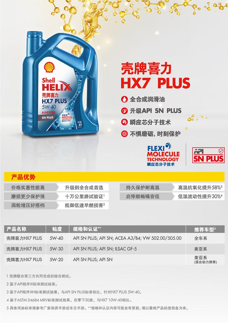 HX7P_detail.jpg